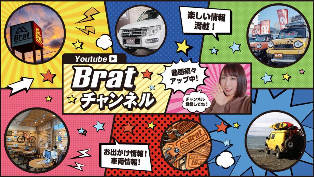 #brat #ブラット #中古車 #suv #ハイエース #youtube #bratへ行こう
